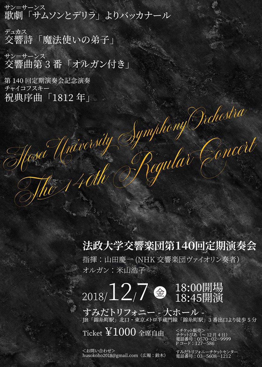 東京六大学オーケストラ連盟 (@t...