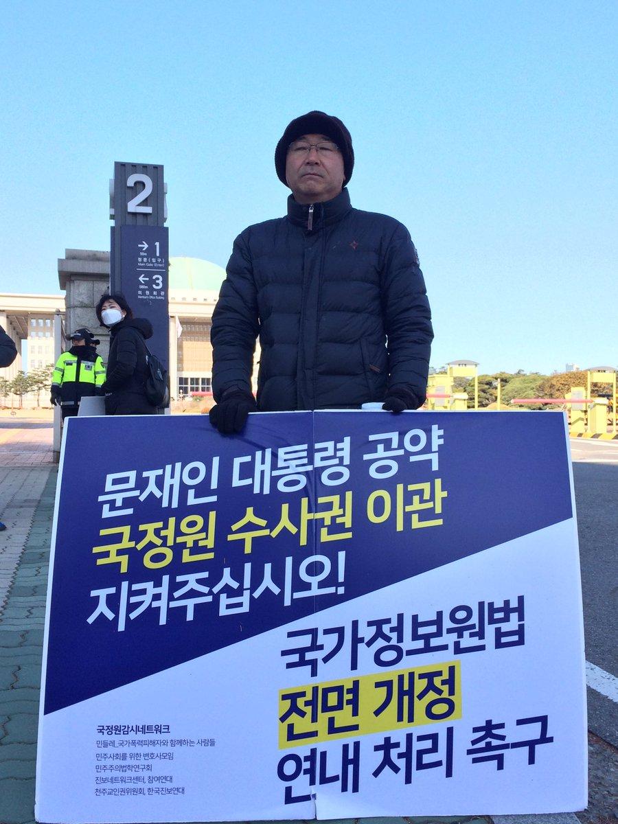 오늘 국회 앞에서 천주교인권위원회 양운기 수사님께서 국정원 개혁법 연내 처리 촉구하는 릴레이 1인시위를 진행했습니다. #1인시위 #23일차