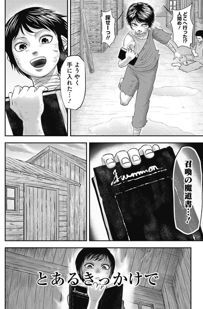 成田 成哲@ジャンプ+さんの投稿画像