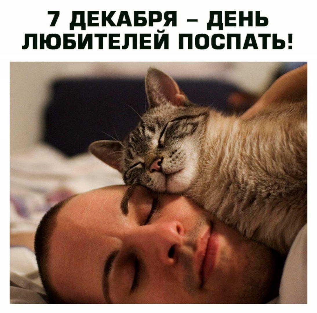 картинки с любительница поспать появляется герпес