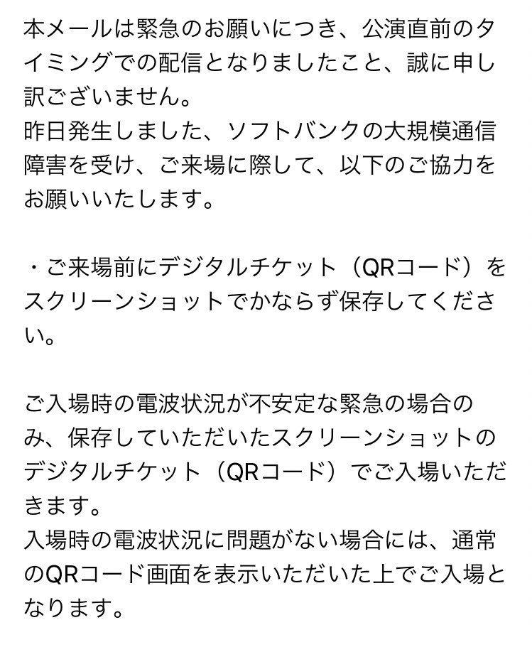嵐『5×20』コンサートツアー2018 最新情報's photo on ソフトバンク