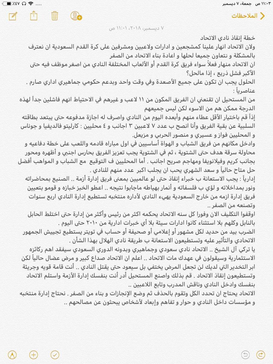 خطة إنقاذ النادي/ قد تقرأها .. @Turki_alalshikh