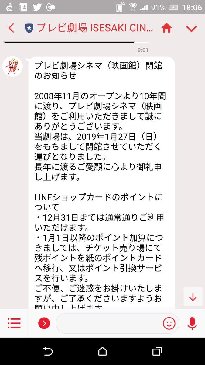 伊勢崎 映画 スマーク