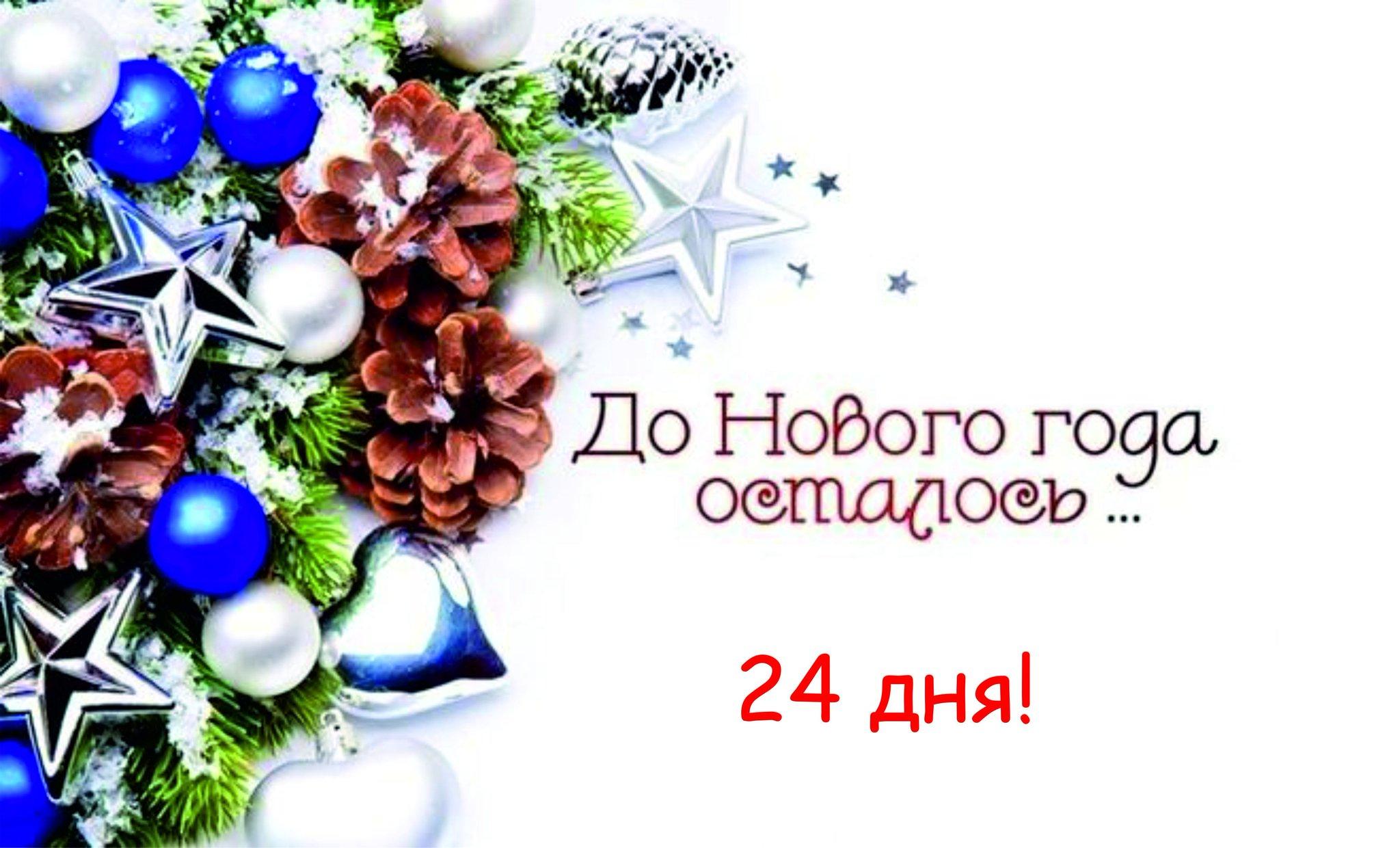 Картинки, открытка сколько дней до нового года
