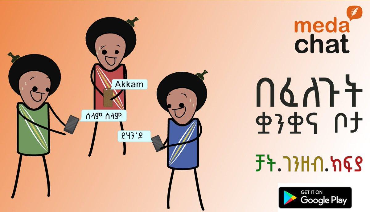 የትም ቢሄዱ ፤ ምንም ቢናገሩ ወዳጆችዎና ገንዘቦ ሁሌም ከጎንዎ ናቸው።   ሜዳን አውርደው ይጠቀሙ: ከplaystore https://t.co/hMv2MmqH2W  #mobilemoney #chat #Ethiopian https://t.co/WJmQRcN55V