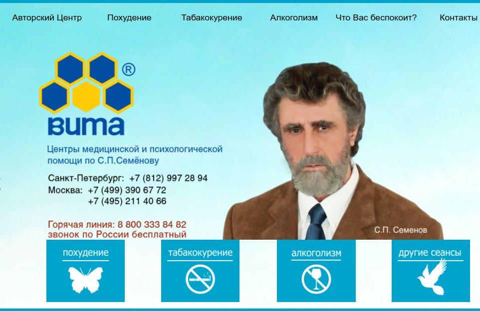 Вита Клиника Похудения Семенов. Обзор лучших клиник снижения веса в Санкт-Петербурге