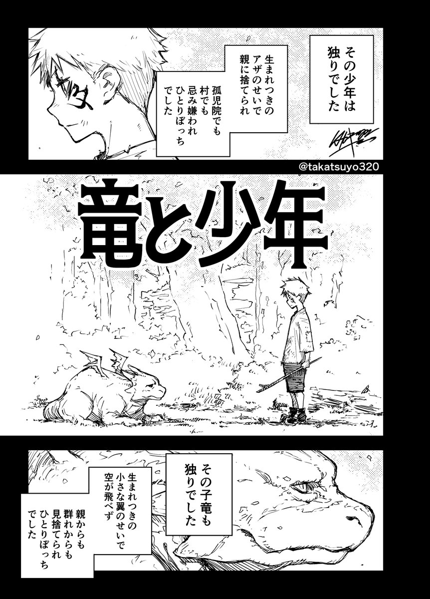 タカキツヨシさんの投稿画像
