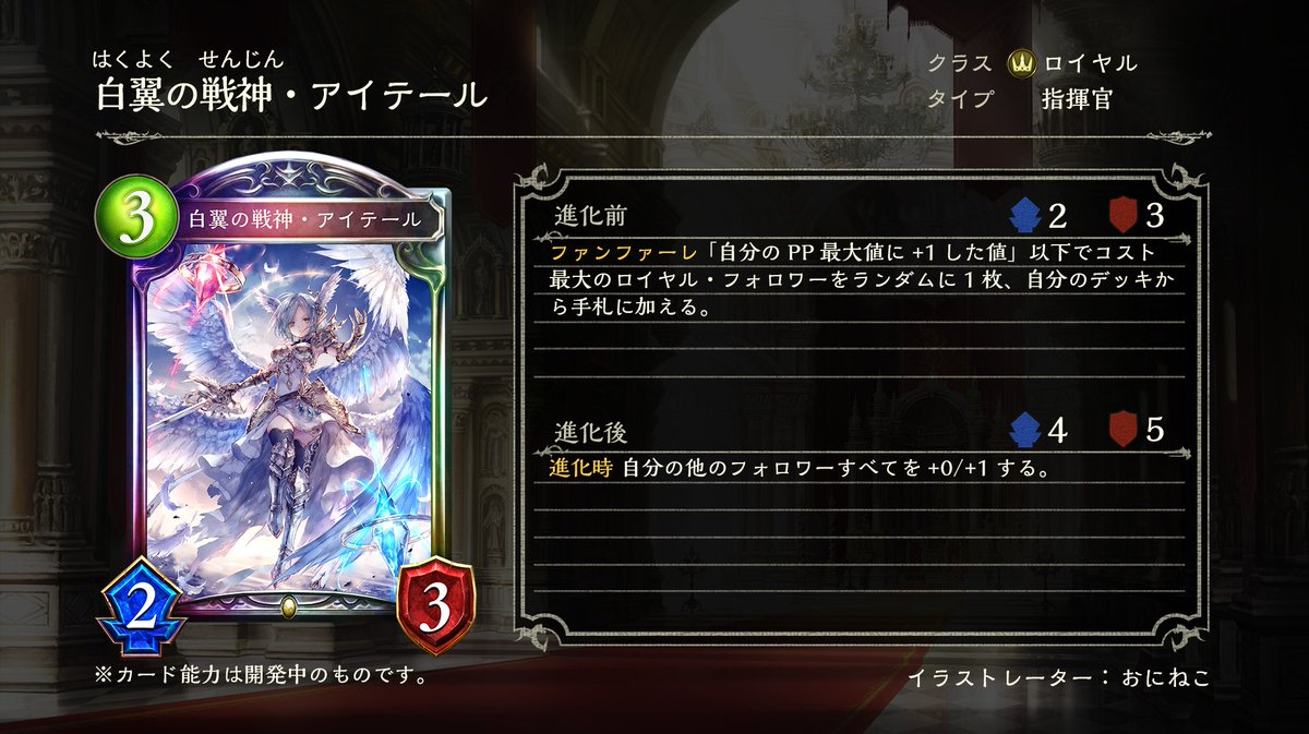 Shadowverse公式アカウントさんの投稿画像