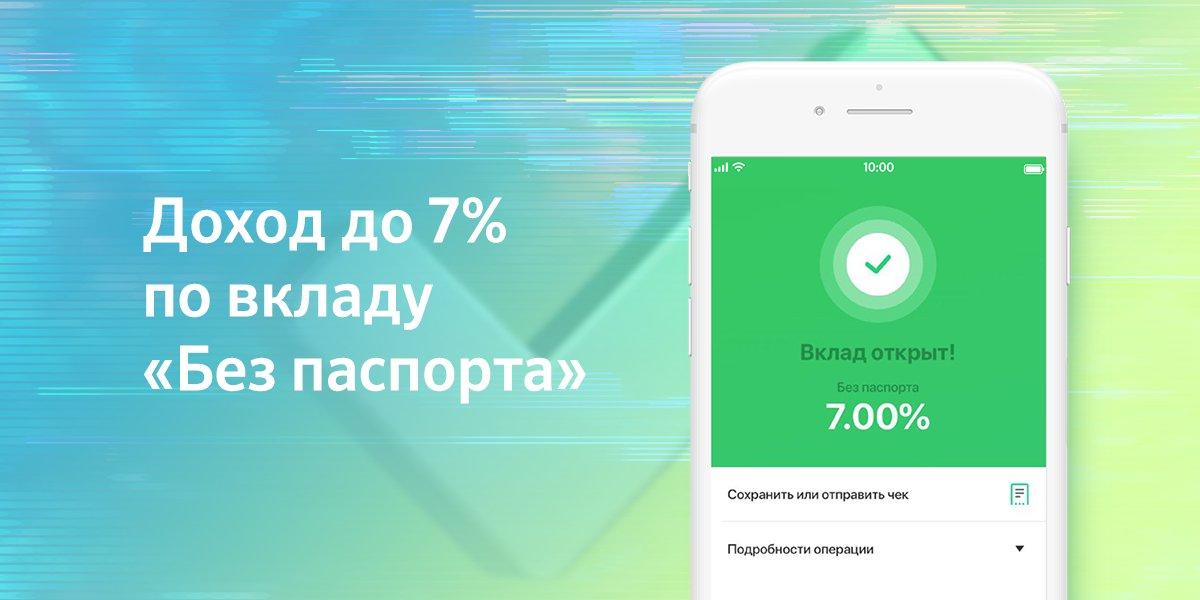 Сбербанк онлайн новые вклады с повышенной ставкой прогнозы на спорт 3.02, 2016