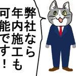 現場猫が怒っていそうな非現場猫の発言が草
