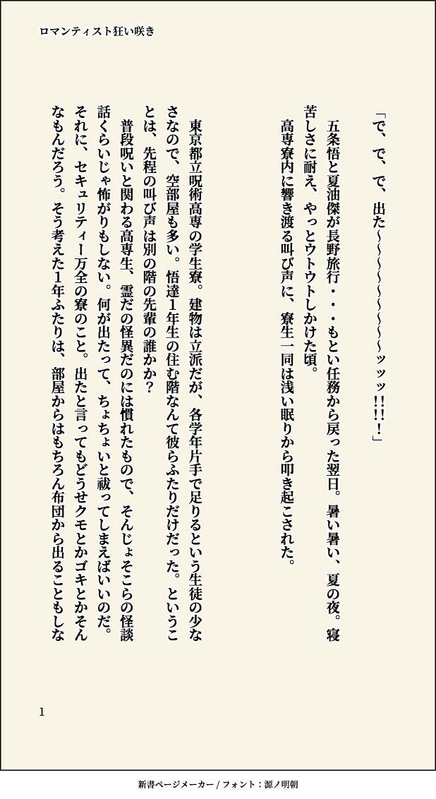 ランキング 呪術 夢 廻 戦 小説 「呪術廻戦」タグ関連作品