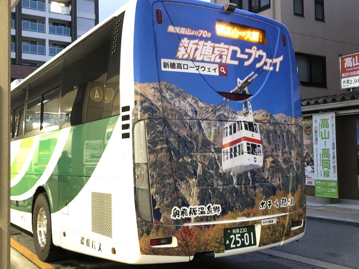 高山 京都 バス