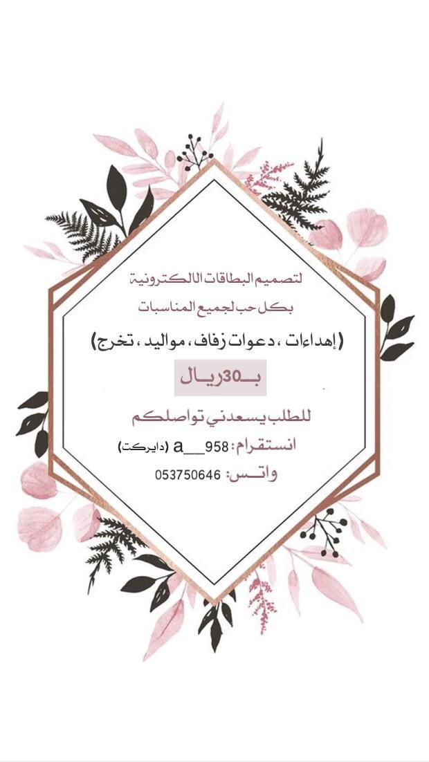 برنامج تصميم بطاقة دعوة زواج الكترونية