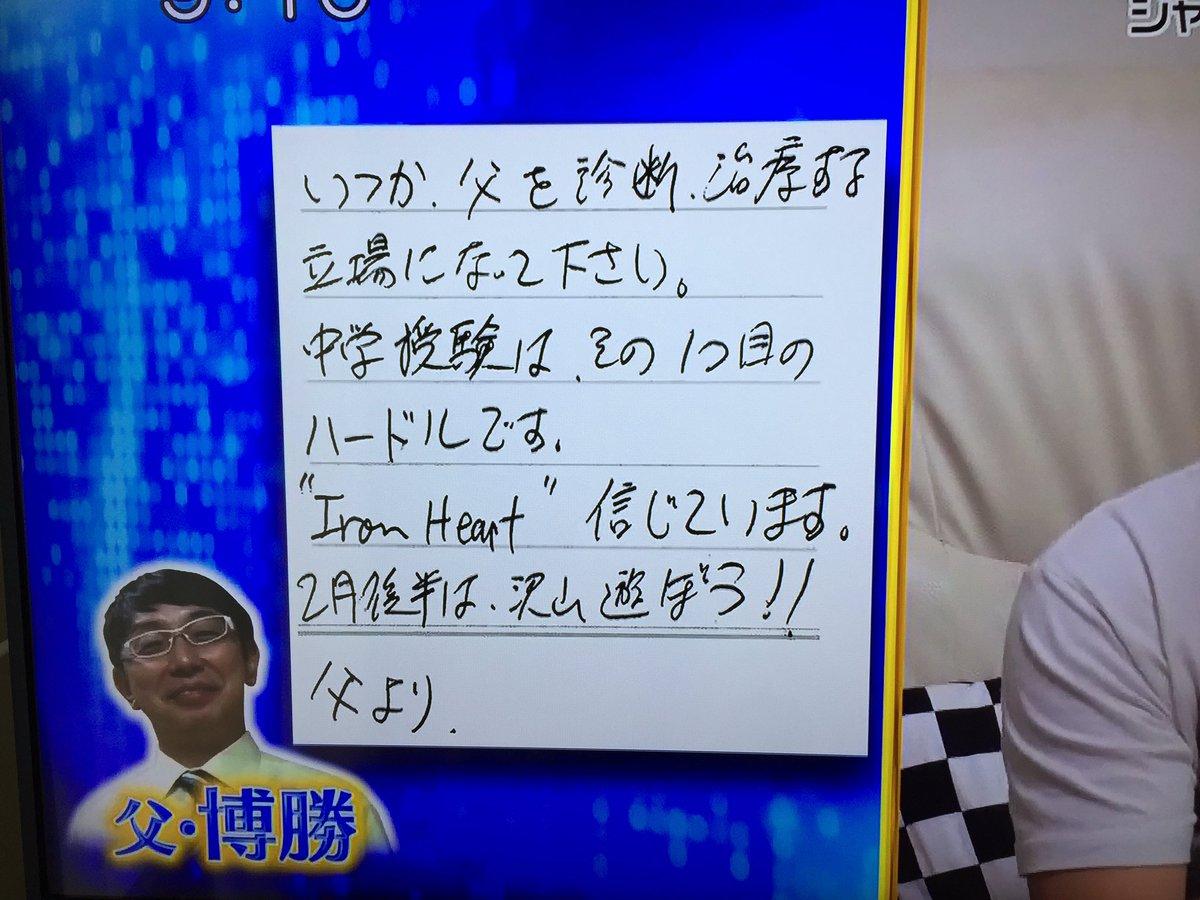 ジャガー横田息子: スッキリ ジャガー横田の息子が中学受験 数ヶ月頑張って偏差値