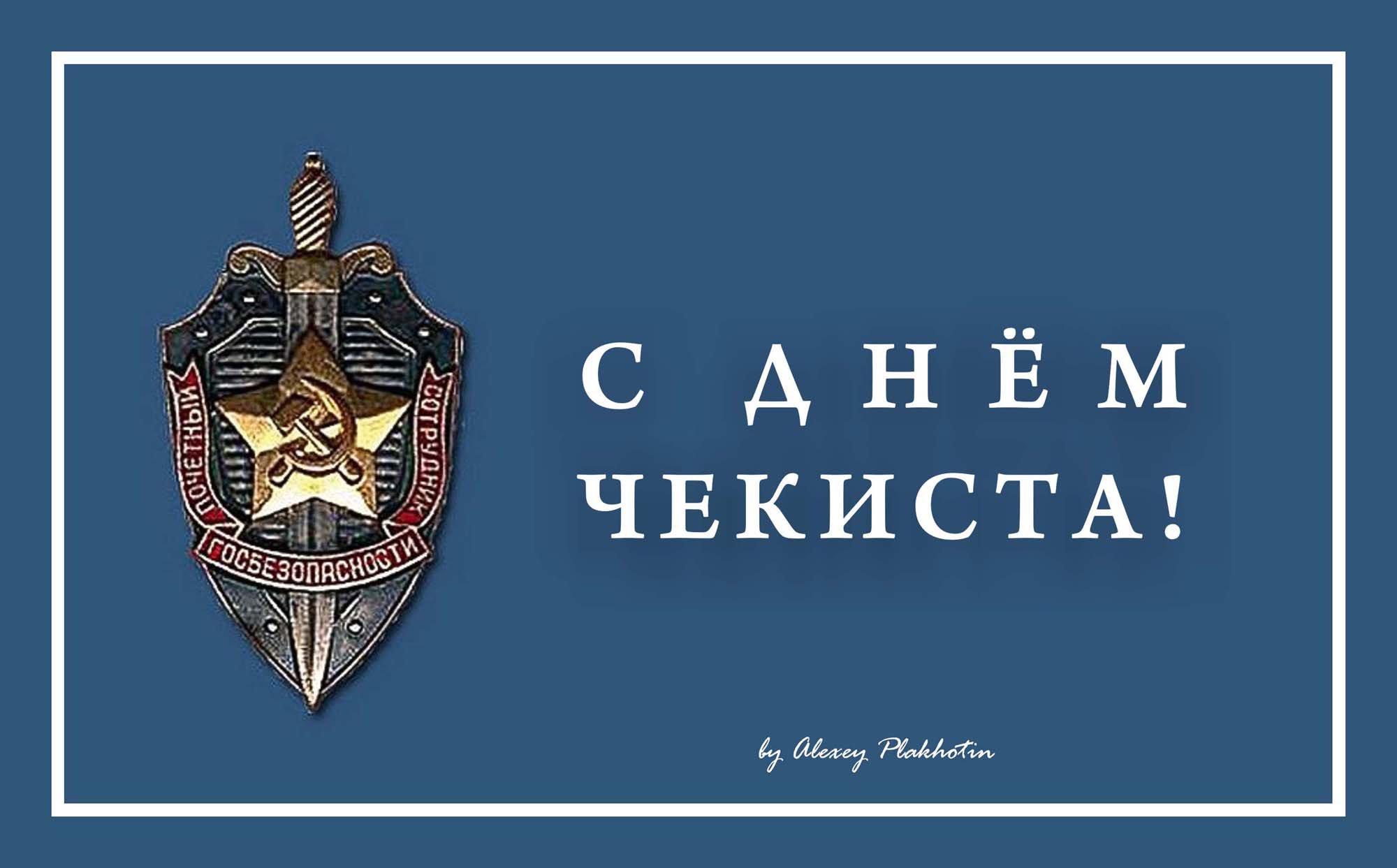 День чекиста открытки поздравления