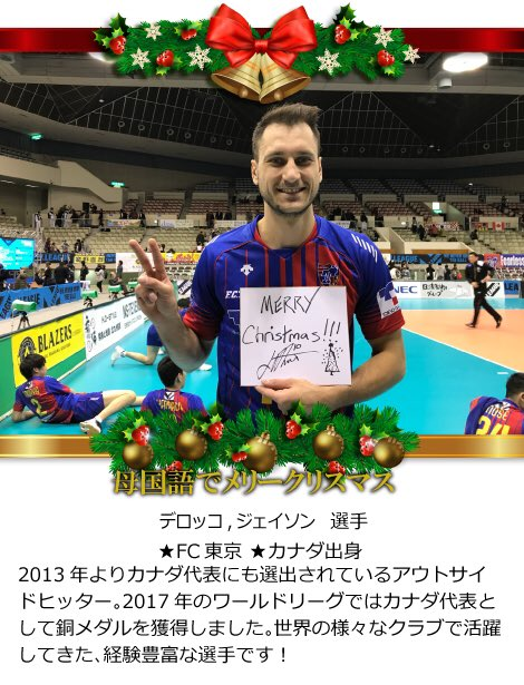"Vリーグ公式 on Twitter: ""【#母..."