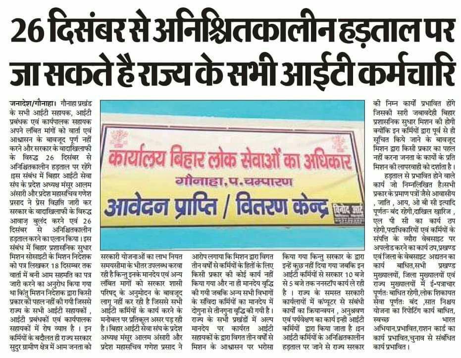 26 दिसम्बर से अनिश्चितकालीन हड़ताल पर जा सकते है बिहार राज्य के सभी आईटी कर्मचारी