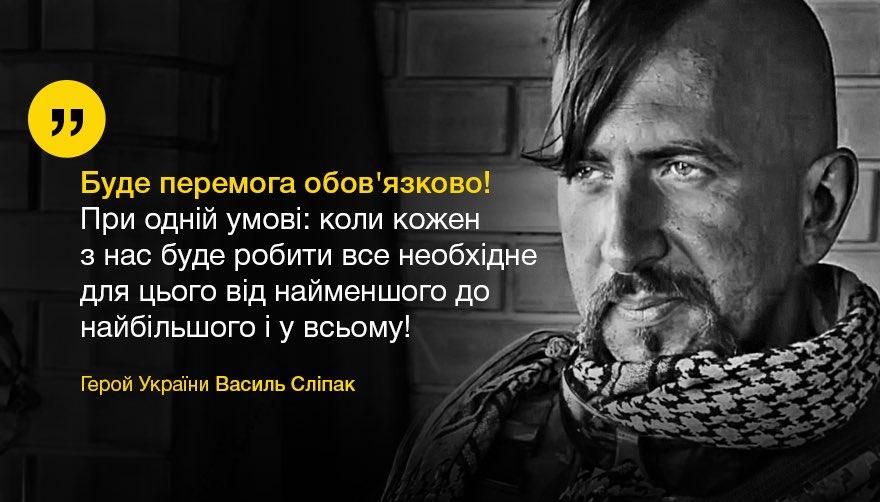 Три года тому назад от пули снайпера на Донбассе погиб солист Парижской оперы, Герой Украины Василий Слипак - Цензор.НЕТ 5251