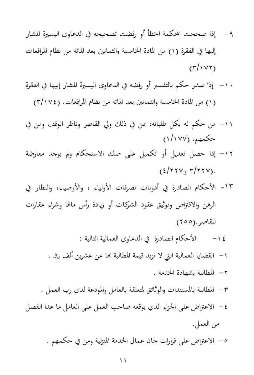د علي الهجري En Twitter الاعتراض على الحكم