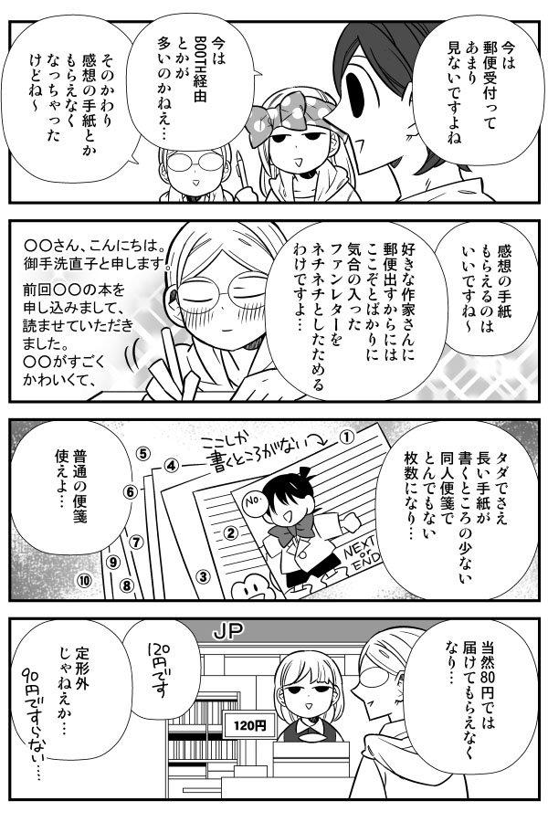 29日(土)カ-45b御手洗さんの投稿画像