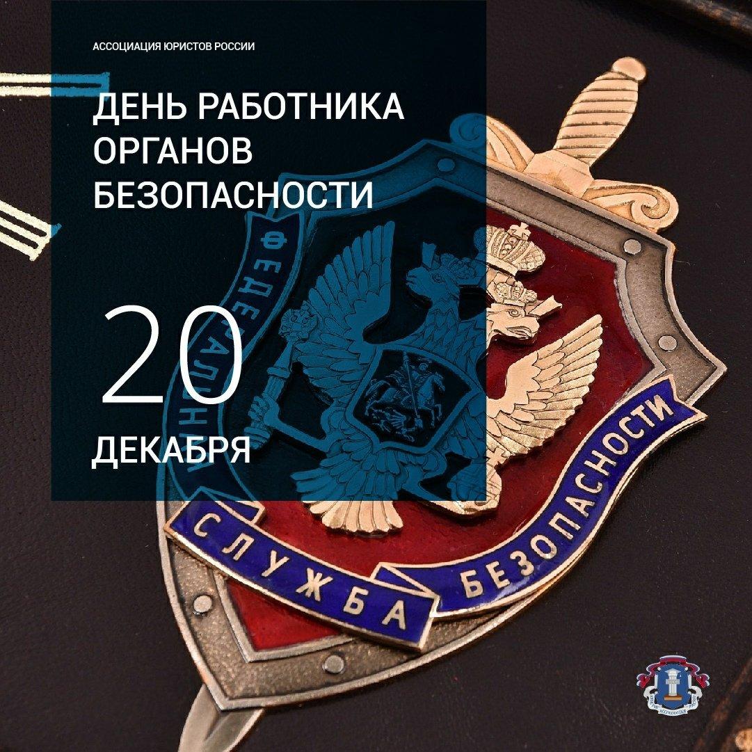 Ассоциация молодых юристов россии