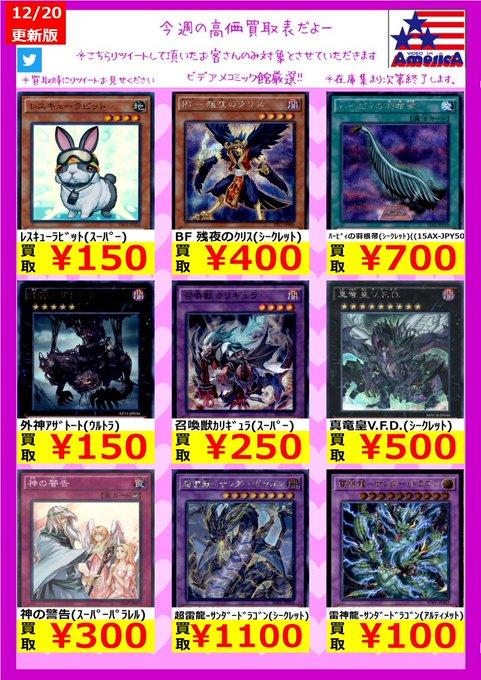 リツイートしてくれた方限定!! 海亀壊獣ガメシエル(スーパー) ¥50 雷神龍,サンダードラゴン(アルティメット) ¥100  外神アザトート(ウルトラ) ¥150