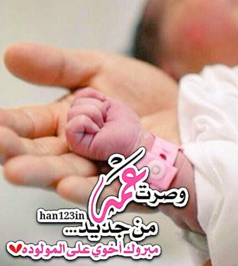 الوسم مبروك المولوده على تويتر