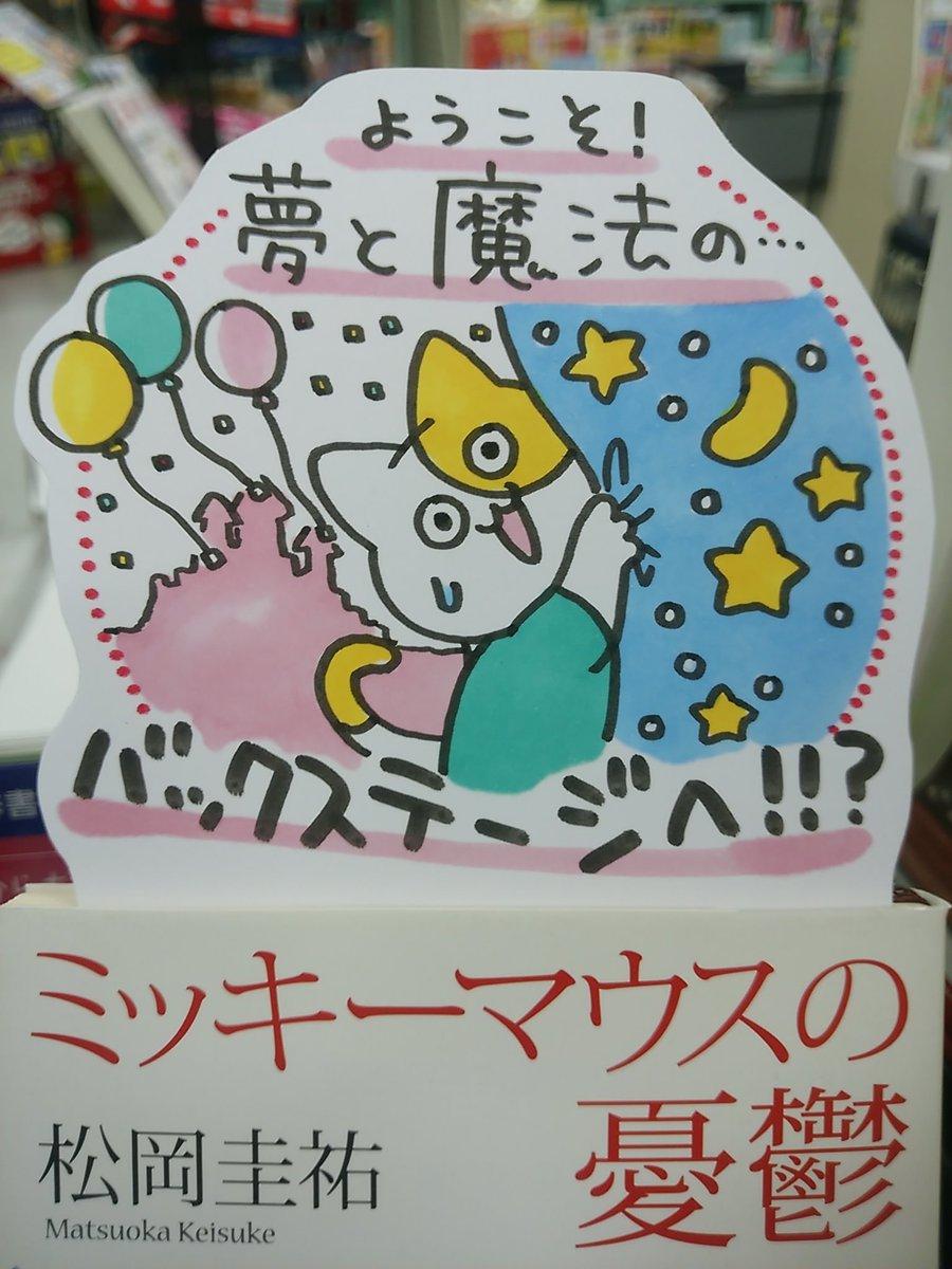 の 憂鬱 マウス ミッキー