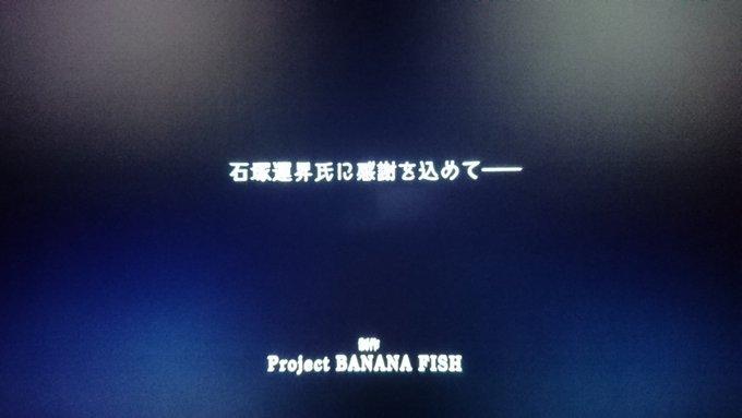 石塚運昇氏に感謝を込めてー #BANANAFISH 最終話、OP直後のメッセージに早くも涙腺が崩壊するTL「最後までありがとうございました」