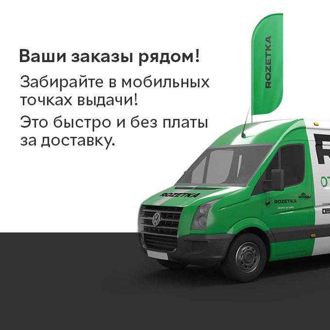 e4c2633d853b И чтобы вам было удобно забирать заказ, мы открыли 2 мобильных точки выдачи  на левом берегу. Подробнее▻http   bit.ly 2A9Komp pic.twitter.com ZdkNCFgEfA