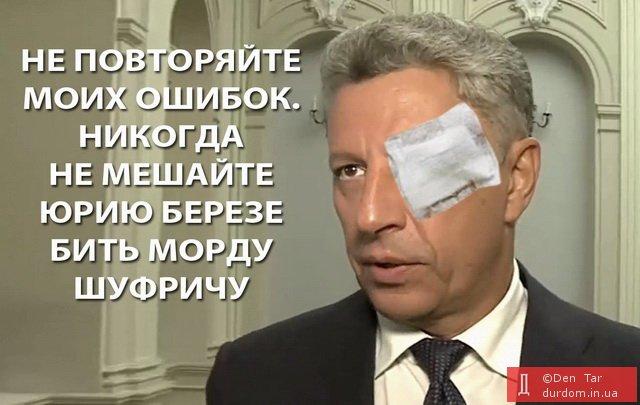 Юрій Береза: Все, що мало дійти до Шуфрича, все дійшло - Цензор.НЕТ 3357