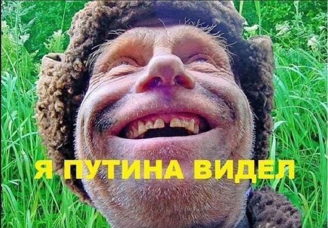 """Результат пошуку зображень за запитом """"я путина видел картинки"""""""