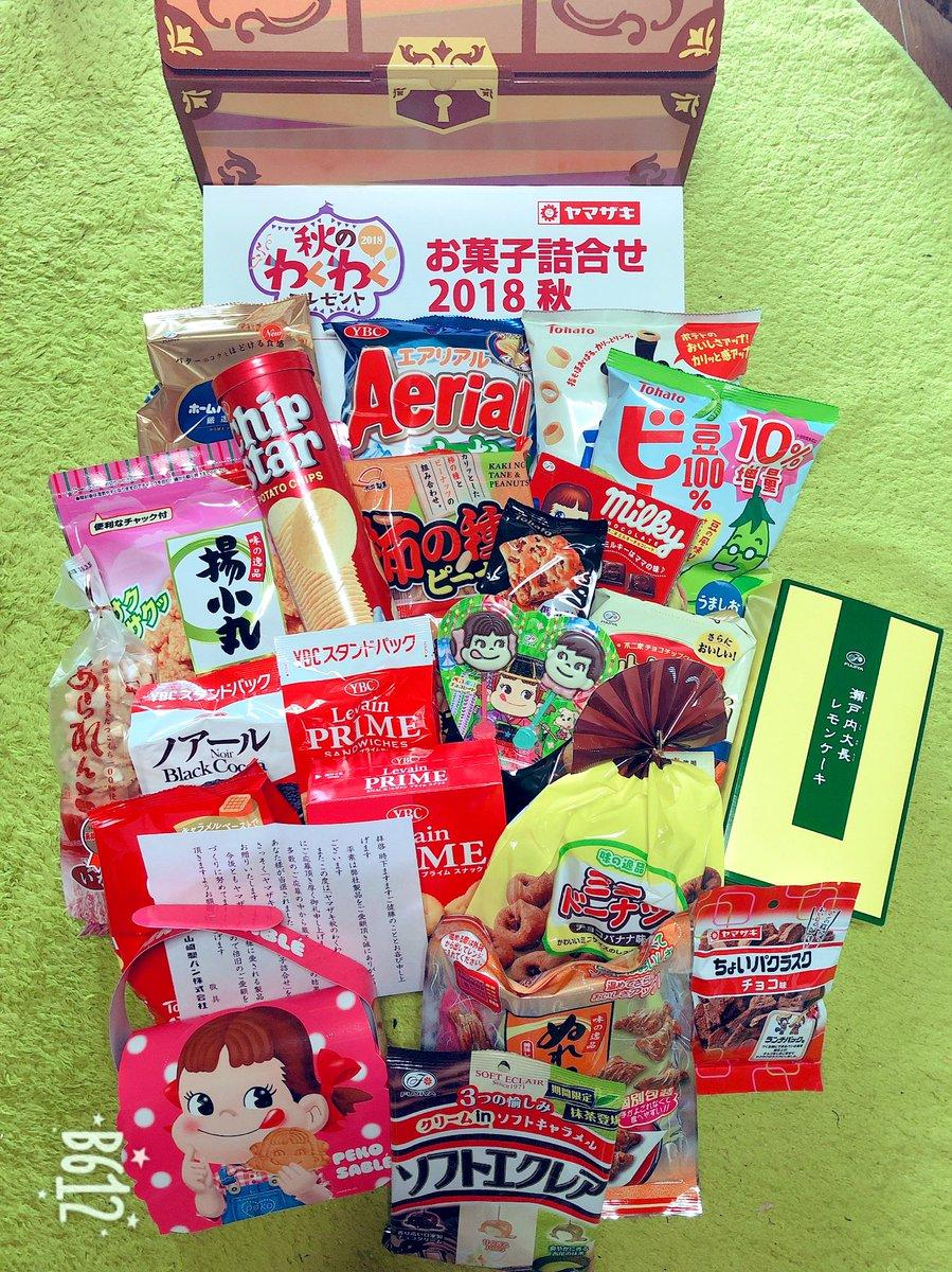 ヤマザキ 2019 秋 の わくわく プレゼント