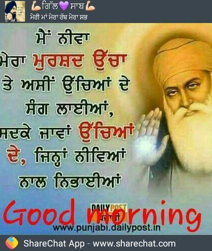 Amarbhattal On Twitter At Ttohaniya Good Morning Waheguru Ji Bless U