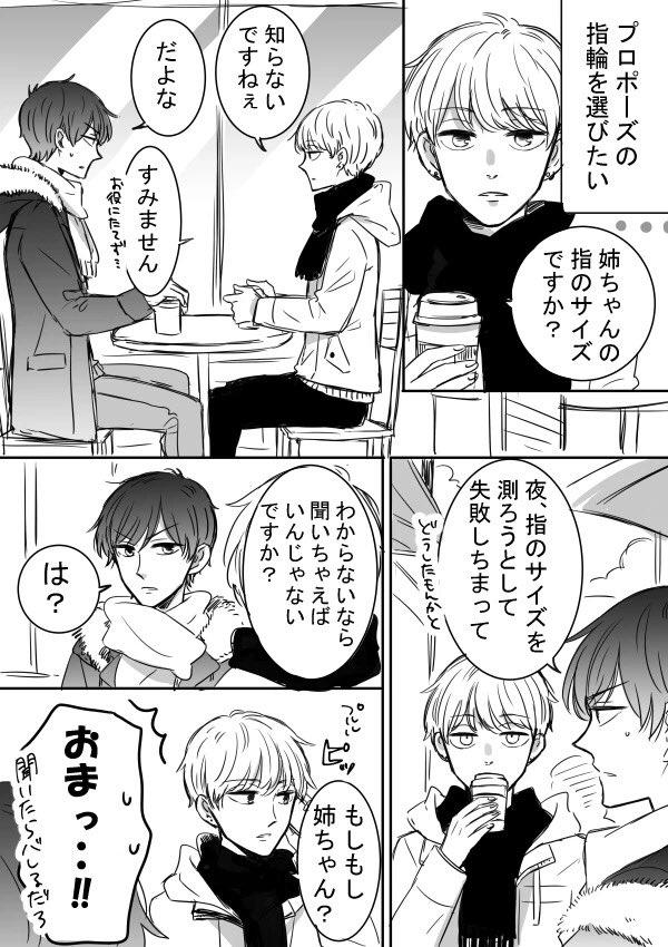 星見SK☆ツン甘な彼氏①発売中さんの投稿画像