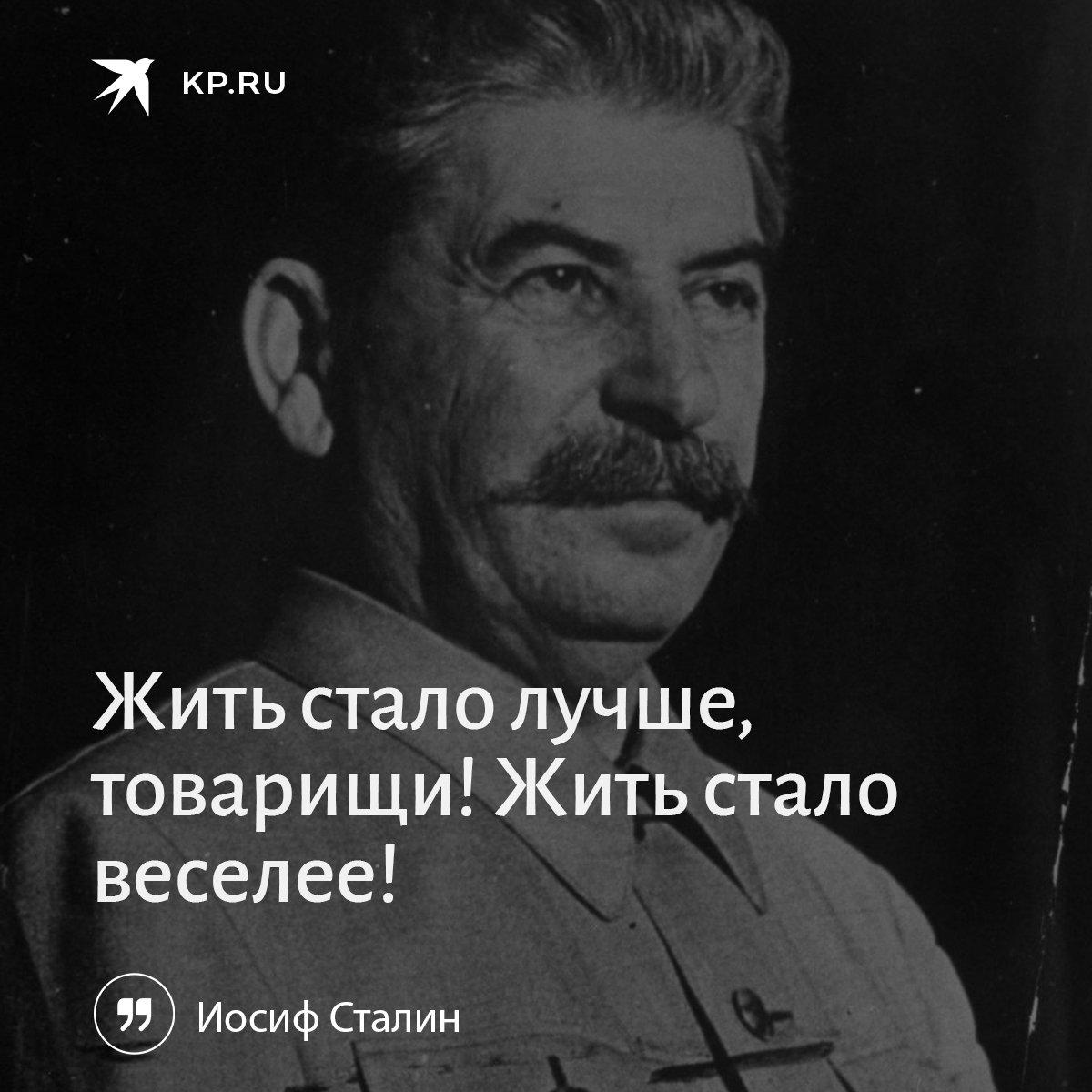 Иосиф виссарионович сталин демотиваторы