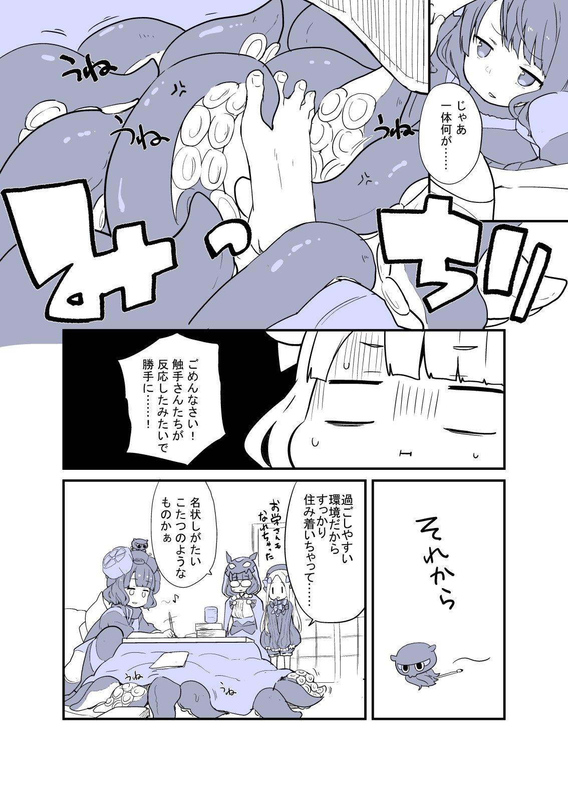 Doujinshi: exemples par mes acquisitions Du79UC9UYAAjXck