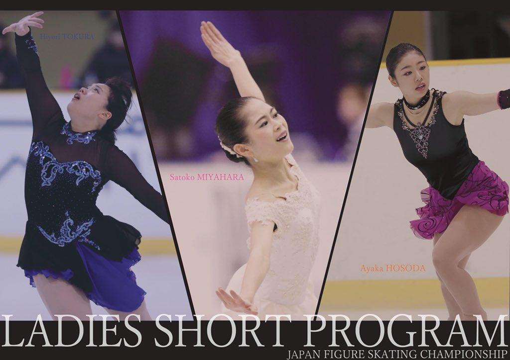 第68回全日本フィギュアスケート選手権