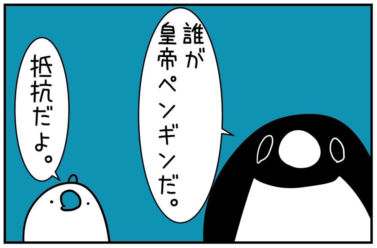 「テイコウペンギン」の画像検索結果