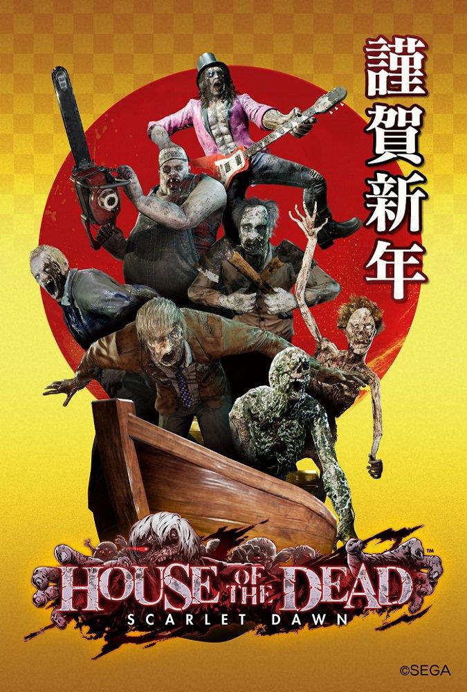 house of the dead公式 hod sega twitter