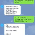 「中国語できるんですか?」と聞かれたLINEがこちらです!