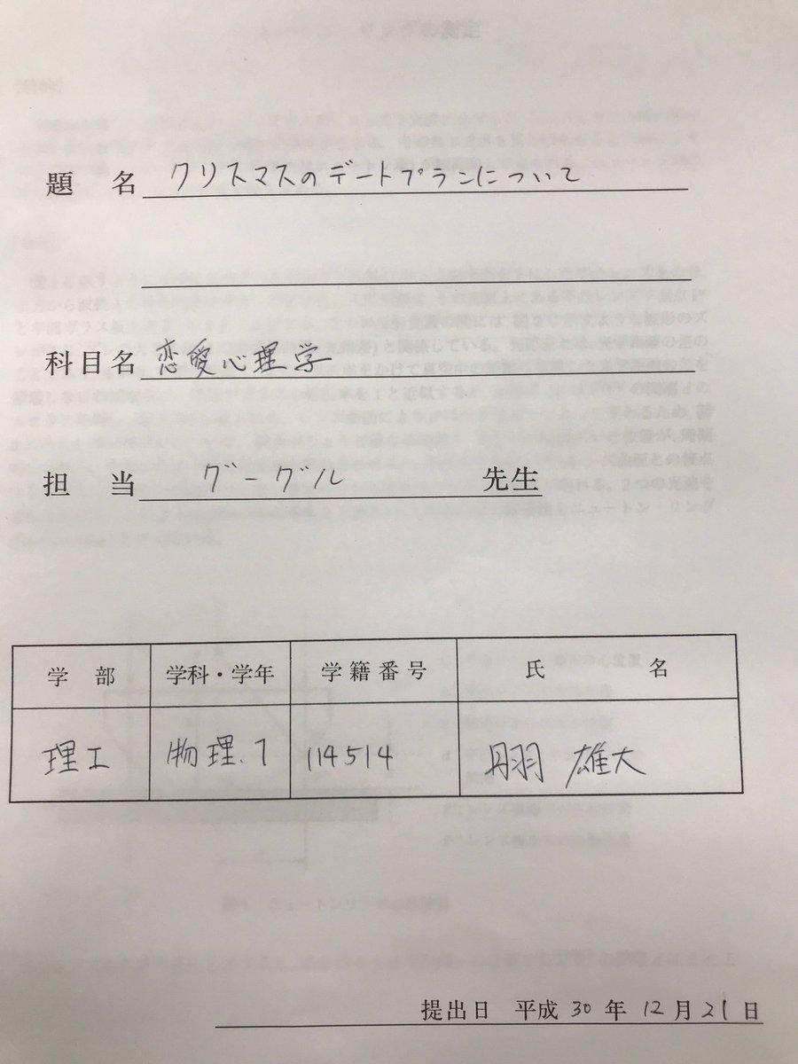 やっとレポート終わった!!ヽ(;▽;)