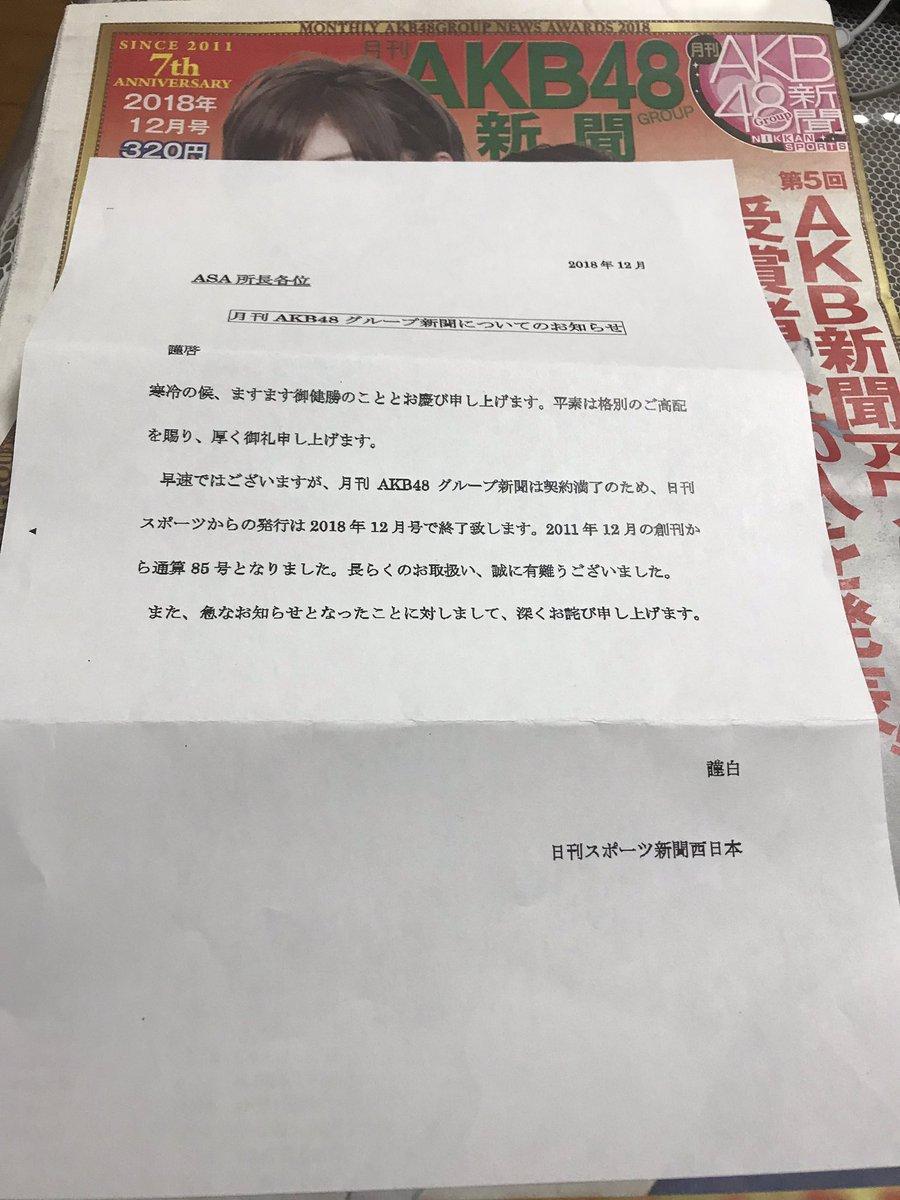 【速報】AKB新聞終了のお知らせ