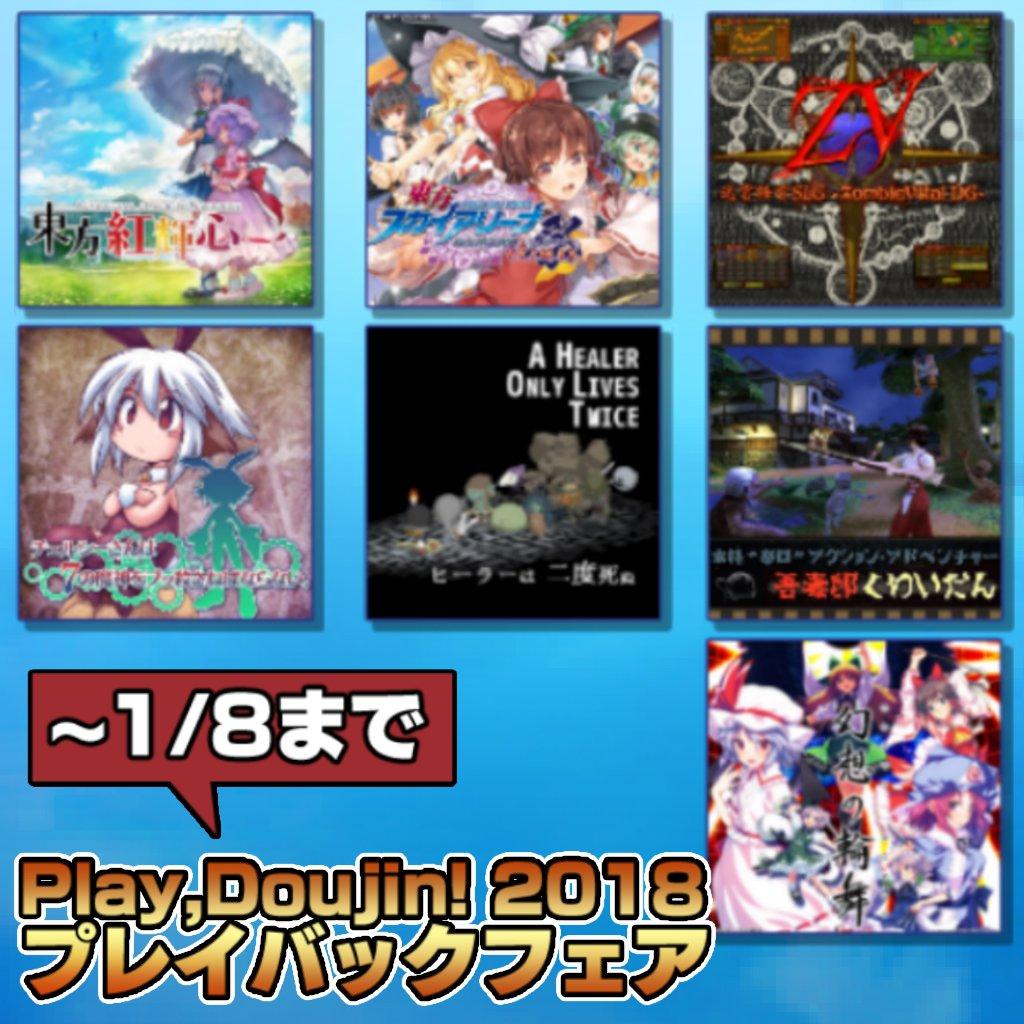 「Play,Doujin!2018プレイバックフェア」