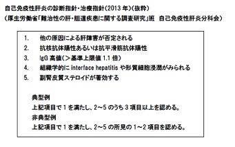 免疫 性 肝炎 自己