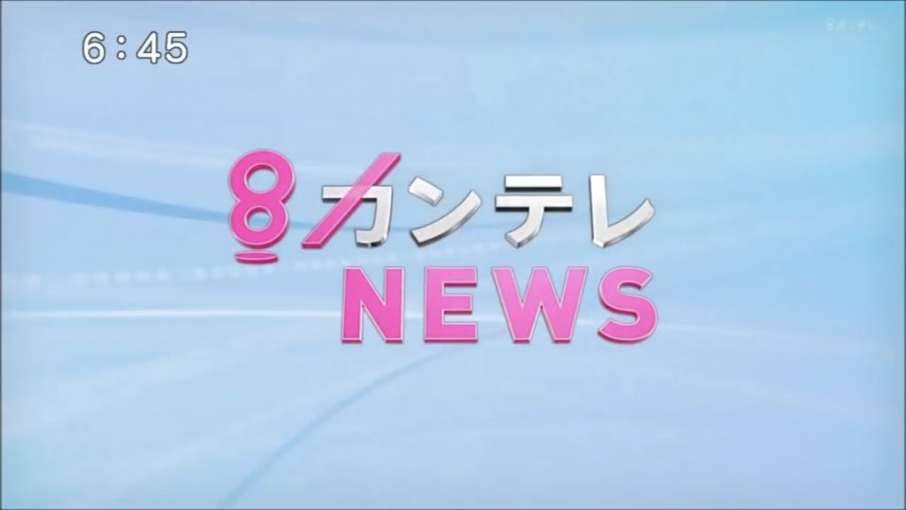 カンテレnews hashtag on Twitter