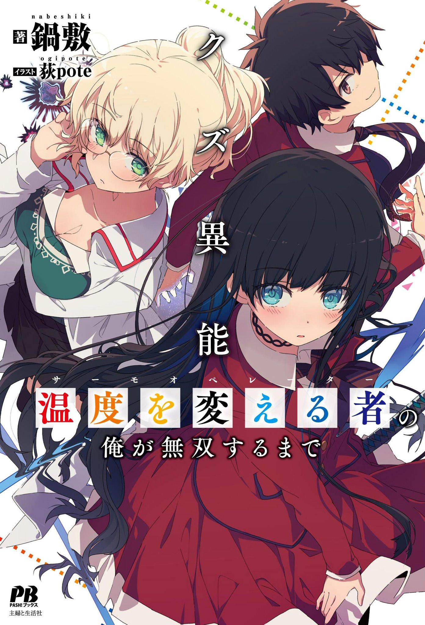 Resultado de imagen para kuzu inou ondo wo kaeru mono no ore ga musou suru made illustrations