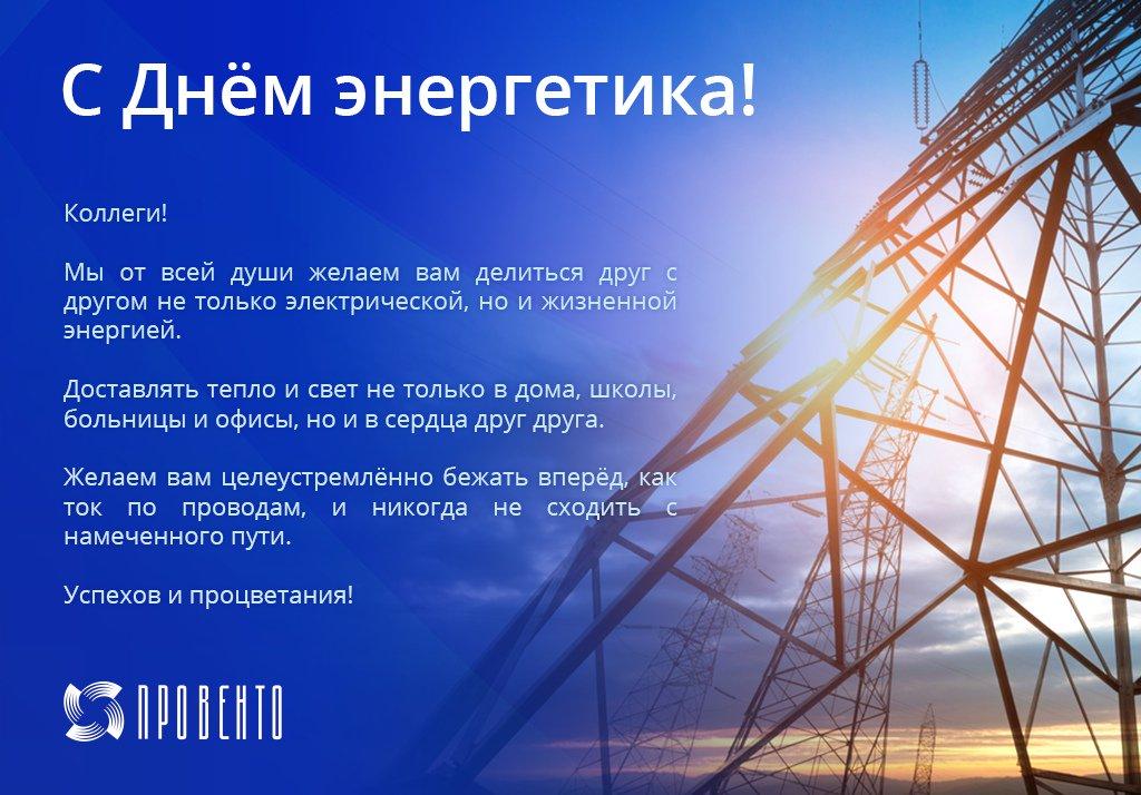 Министерство энергетики поздравления с днем энергетика