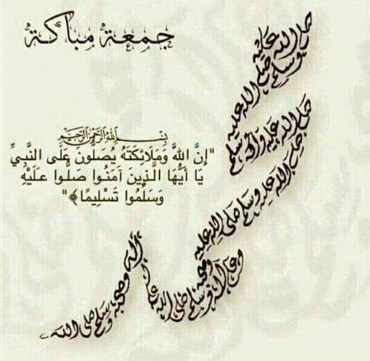 Gehans Tweet اللهم صل وسلم وبارك على سيدنا محمد وعلى آله