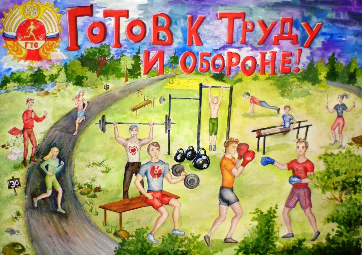 плакат школа территория здоровья деревушке